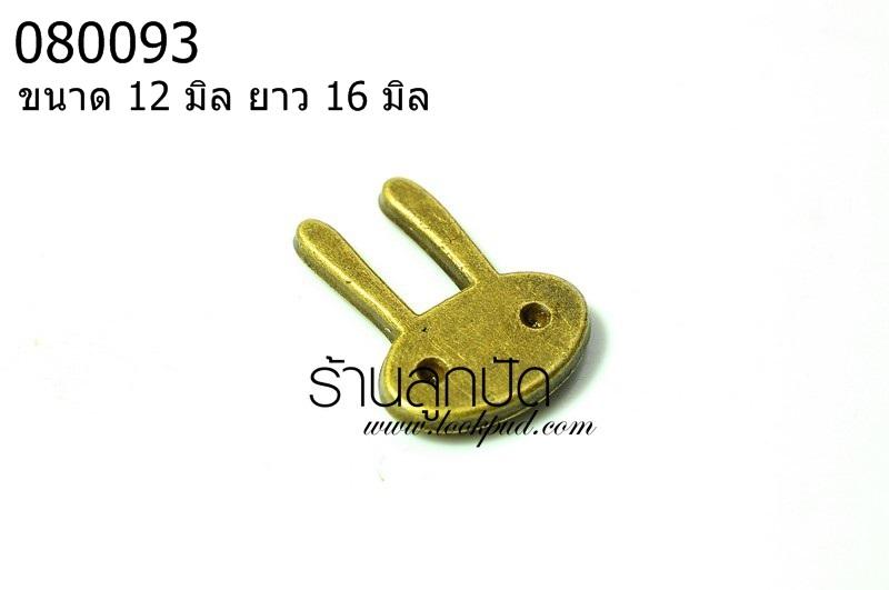 จี้ทองเหลืองหัวกระต่าย ขนาด 12 มิล ยาว 16 มิล ราคา 10 บาท