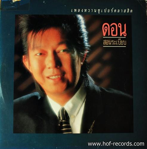 ดอน สอนระเบียบ - เพลงหวานซูเปอร์คลาสสิค ปก VG++ แผ่น VG++