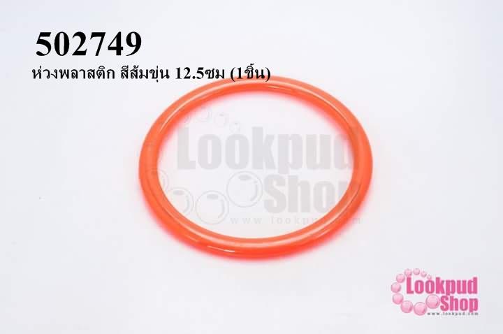 ห่วงพลาสติก สีส้มขุ่น 12.5ซม (1ชิ้น)
