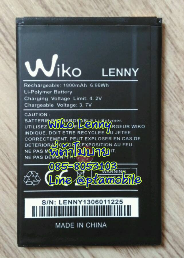 แบตเตอรี่ Wiko Lenny 3 (วีโก้ เลนนี่ 3)