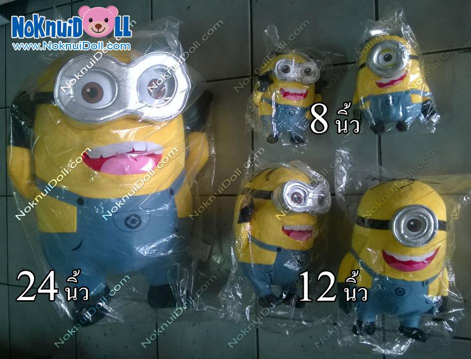 ตุ๊กตา มินเนี่ยน Minions doll