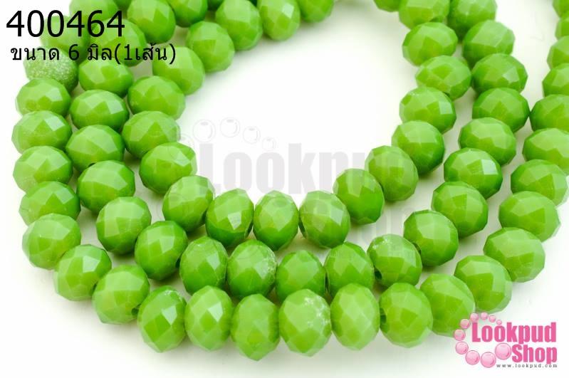 คริสตัลจีน ทรงซาลาเปา สีเขียวอ่อนขุ่น 6มิล(1เส้น)
