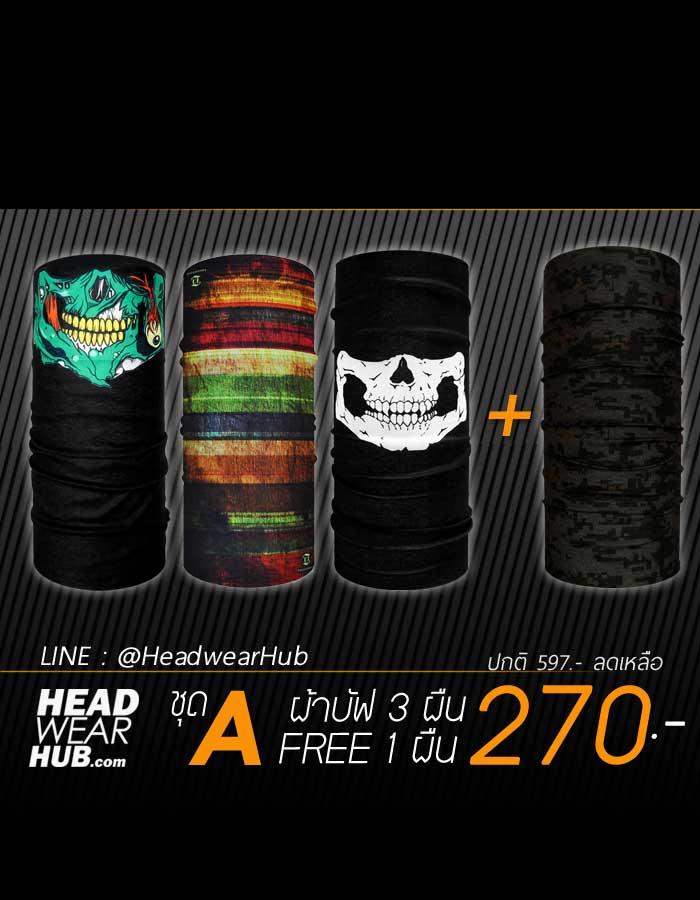Pack A : ผ้าบัฟ 3 ผืน + แถม 1 (เลือกคละได้ทุกลาย)