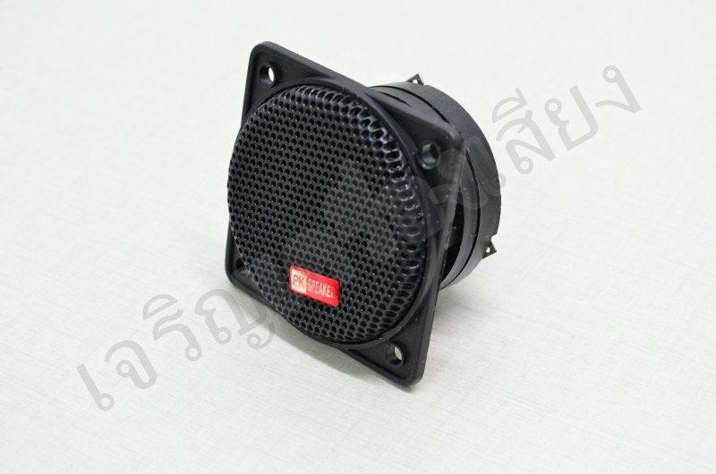 ลำโพงเสียงแหลม PK TWB-10