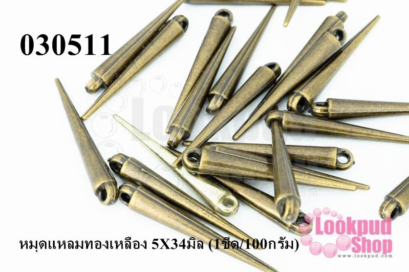 หมุดแหลมทองเหลือง 5X34มิล (1ขีด/100กรัม)