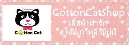 คอตตอนแคท ร้านเสื้อผ้าสไตล์ เกาหลี ญี่ปุ่น