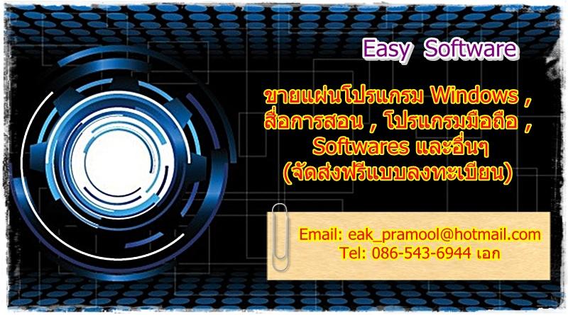 easysoftware