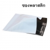 ซองไปรษณีย์พลาสติก 50 ซอง (28X42+4 cm) เบอร์ L | GRADE Aไม่จ่าหน้า
