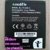 แบตเตอรี่ ไอโมบายIQ5.1 BL-175 (i-mobile IQ5.1)