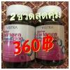 Vistra Collagen Peptide 1300 mg แบบ 20 เม็ด X Pack คู่ จำนวนจำกัด 20 ชุด