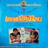 เพลงดังหนังไทย 2 ครูไพบูลย์ บุตรขัน ปก VG++ แผ่นVG+