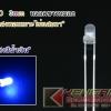 """(100pcs) LED 3mm สีน้ำเงิน """"หลอดขาวหมอก"""""""