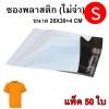 ซองพลาสติกไปรษณีย์ ไม่จ่า S 20X30+4 cm 50 ซอง