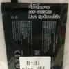 แบตเตอรี่วีโว (Vivo) Y55 (B-B1)