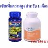 ((Calcium-D หมด)) เซ็ตเพิ่มความสูง 1 = Puritan Tri Amino Acid 60 เม็ด + Calcium-D 30 เม็ด