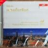 CD บันทึกเสียงเพลงเกียรติยศ โดย Thailand Philharmonic Orchestra new ( บรรเลง Classic )