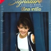 CD นิโคล เทริโอ - Signature Collection * New 3 CD