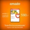 AmadoS, อมาโด้เอส