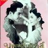 CD บุพเพสันนิวาส - เพลงประกอบละคร