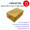 กล่องไปรษณีย์ 0 (กว้าง 11 ยาว 17 สูง 6 เซน) สำเนา