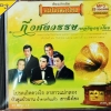 MP3 กึ่งศตวรรษเพลงลูกทุ่งไทย เพลง โปรดเถิดดวงใจ ลาสาวแม่กลอง