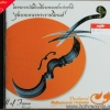CD โครงการบันทึกเสียงเพลงประจำชาติ ชุด บทเพลงพระราชนิพนธ์ new ( บรรเลง Classic ) + EMS 50