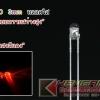"LED 3mm สีแดง ""หลอดใส"" (100pcs)"