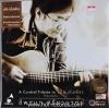 ชีพชนก ศรียามาตย์ - Tribute To จรัล มโนเพ็ชร