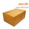 กล่องฝาชน AB (ก14 ย18.5 ส9)