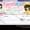 ผลงานออกแบบแฟนเพจเว็บ Farm สวย จำหน่าย ผลิตภัณท์ เสริมความงาม สนใจ ออกแบบ แฟนเพจติดต่อ 085-022-4266