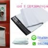 ซองไปรษณีย์พลาสติก 50 ซอง (20X30+4 cm) เบอร์ S | GRADE Aไม่จ่าหน้า