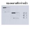 ซองไปรษณีย์พลาสติก 50 ซอง (20X30+4 cm) เบอร์ S | GRADE A จ่าหน้า
