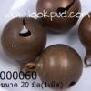 ลูกปัดกระดิ่งพม่าสีรมดำ 20 มิล (1ชิ้น)
