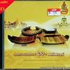 เพลงพระราชนิพนธ์ฉลองครองราชย์60 ปี ดนตรีไทยประยุกต์