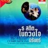 ธ สถิตในดวงใจ นิรันดร์ ( 4 AudioCD ) + BOOK