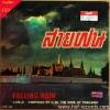 CD เพลงพระราชนิพนธ์ ชุด สายฝน new (ร้อง )