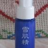 Kose sekkisei emulsion 20 ml. (ขนาดทดลอง) น้ำนมบำรุงผิวให้ขาวใส