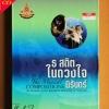 CD The Musical Compositions ธ สถิต ในดวงใจ 4 แผ่น Box set + หนังสือ ( บรรเลง 2 แผ่น + ร้อง 2 แผ่น )