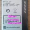 แบตเตอรี่ ออปโป้ FIND Way S (OPPO U707) BLP553