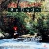 LP จรัล มโนเพ็ชร ชุด ศิลปินป่า ปก NM แผ่น NM
