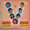 เพลงยอดแห่งยุค รวมเพลงลูกกรุงยุคบุกเบิกเพลงไทย