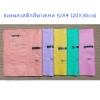ซองพลาสติกสีพาสเทลS/A4(20X30cm)