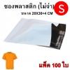 ซองพลาสติกไปรษณีย์ ไม่จ่า S 20X30+4 cm 100 ซอง