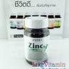 Vistra Zinc 15 mg 45 แคปซูล ช่วยรักษาสิว ป้องกันผมร่วง ป้องกันปัญหาต่อมลูกหมาก เสริมภูมิคุ้มกัน