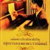 CD ขลุ่ยบรรเลงเพลงพระราชนิพนธ์ - อ. ธนิสร์ ศรีกลิ่นดี * New + EMS 50