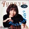 จินตรา พูนลาภ ชุด 20