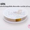 ลวดสลิงสำหรับร้อยลูกปัดจีน สีทองเหลือง เบอร์38 (1ม้วน)