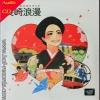 CD ละอองฟอง La ong fong - feel Romance
