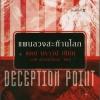 แผนลวงสะท้านโลก : DECEPTION POINT ผู้เขียน แดน บราวน์ /ผู้แปล อรดี สุวรรณโกมล