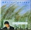 LP สุชาติ ชวางกูร - พริ้วไหวในสายลม ปก ทำใหม่ แผ่น NM